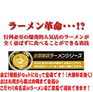 全国銘店ラーメン21種類セット