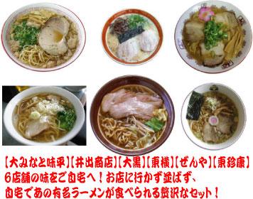 ラーメン道 有名店6店舗