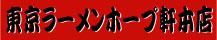 東京ラーメン ホープ軒