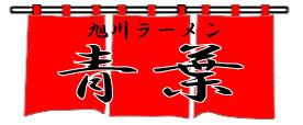 旭川ラーメン 青葉