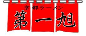 京都ラーメン 第一旭
