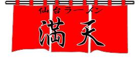 仙台ラーメン 満天