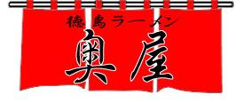 徳島ラーメン 奥屋