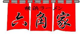 横浜ラーメン 六角家