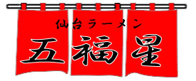 仙台ラーメン 五福星
